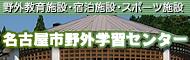 名古屋市野外学習センター
