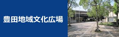 豊田地域文化広場