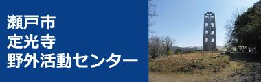 瀬戸市定光寺野外活動センター