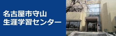 名古屋市守山生涯学習センター
