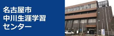 名古屋市中川生涯学習センター