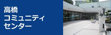 高橋コミュニティーセンター