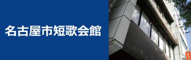 名古屋市短歌会館